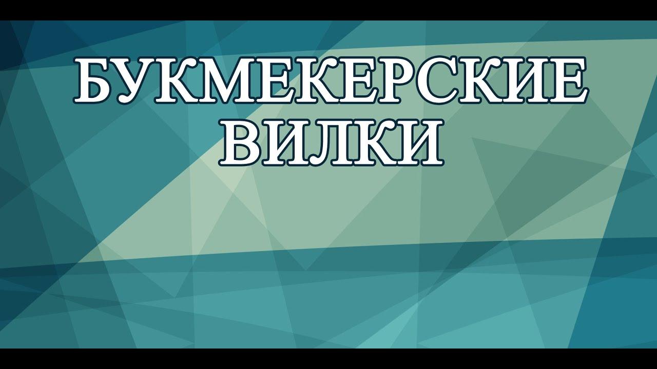 Фаворит букмекерская контора форум москва